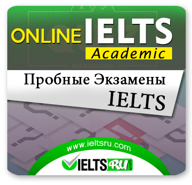 IELTS Academic Mock Tests (Пробные экзамены IELTS Academic)