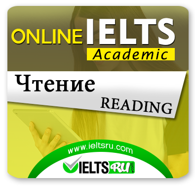 IELTS Academic Reading (Чтение IELTS Academic)