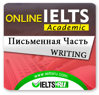 IELTS Academic Writing (Письменная часть IELTS Academic)