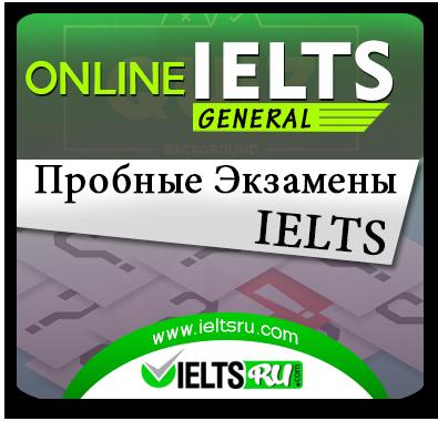 IELTS General Trial Tests (Пробные экзамены IELTS General)