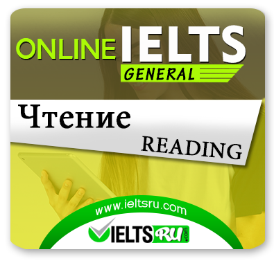 IELTS General Reading (Чтение Для IELTS General)