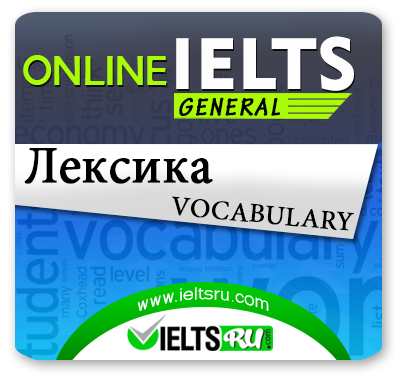 IELTS General Vocabulary (Словарь IELTS General)