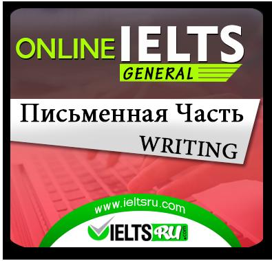 IELTS General Writing (Письменная часть IELTS General)