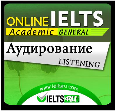 IELTS Listening (Восприятие на слух IELTS)