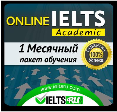 1 Месячный пакет (IELTS Academic)