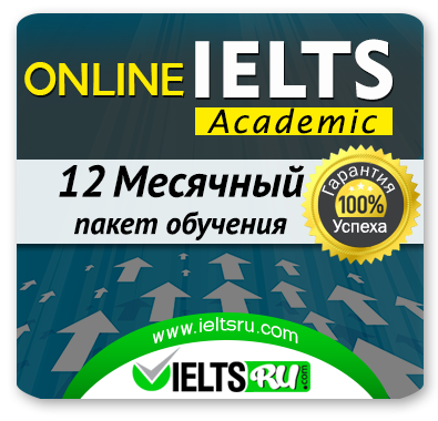 12 Месячный пакет (IELTS Academic)
