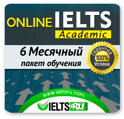 6 Месячный пакет (IELTS Academic)