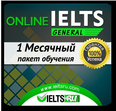 1 Месячный пакет (IELTS General)