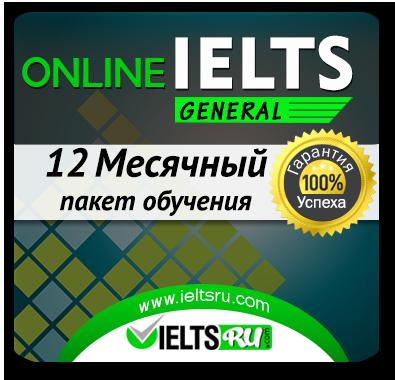 12 Месячный пакет (IELTS General)