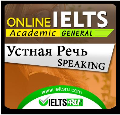 IELTS Speaking (Разговорная Речь IELTS)